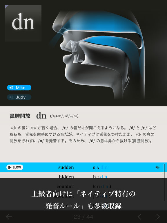 発音図鑑 | ネイティブの舌の動きを再現 Screenshot