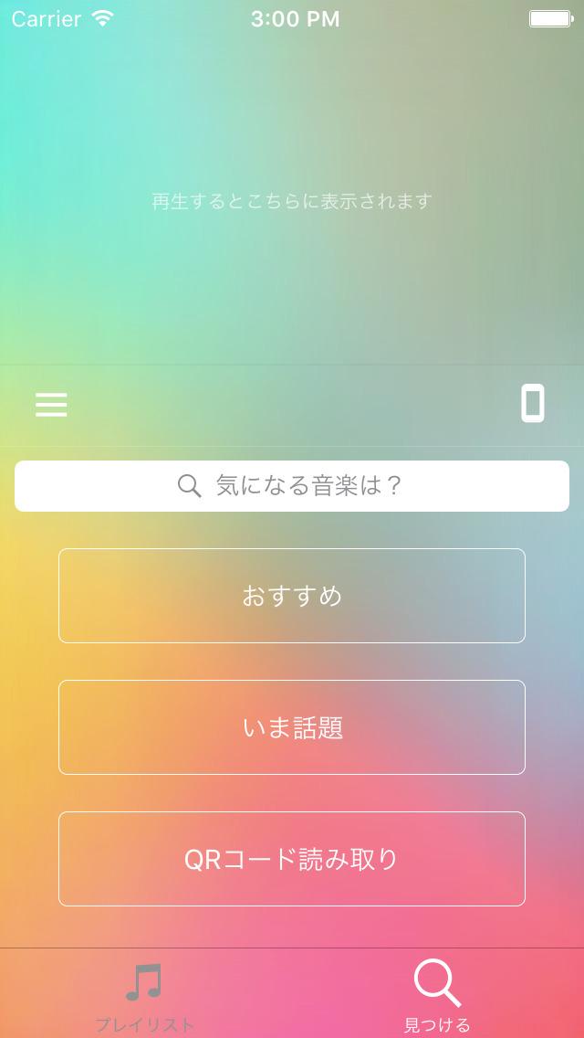 MusicRoom - 音楽アプリのおすすめ画像1