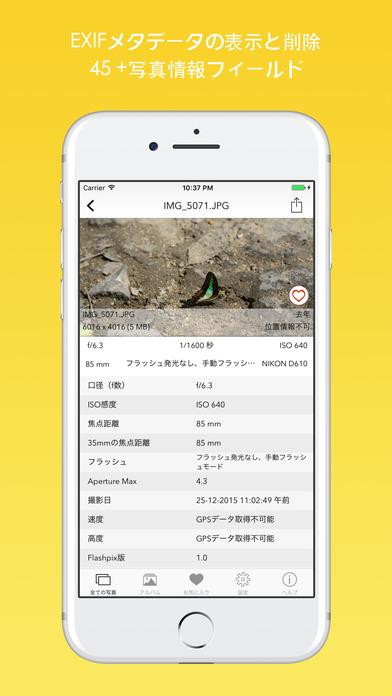2017年7月14日iPhone/iPadアプリセール ファイル・エクスプローラーアプリ「File Box Pro」が無料!