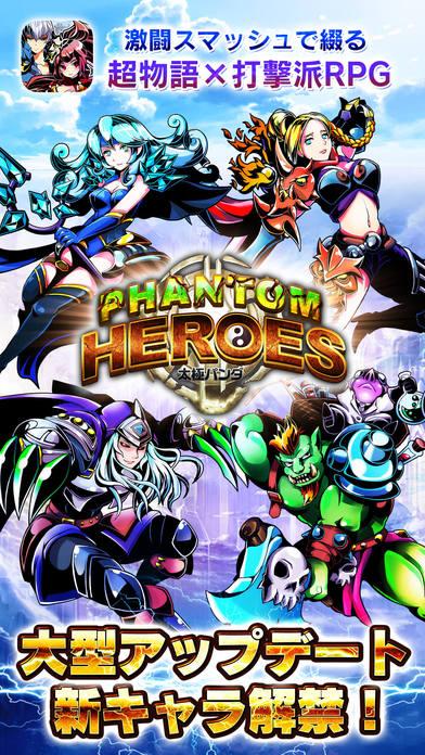 太極パンダ -PHANTOM HEROES-トップ