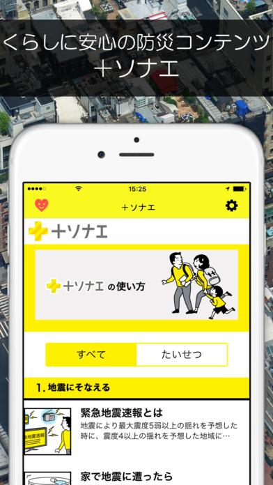ゆれくるコール Screenshot