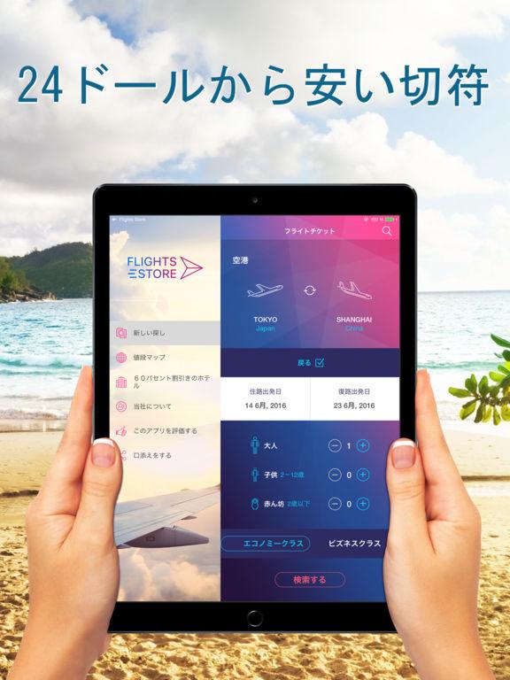 http://a4.mzstatic.com/jp/r30/Purple20/v4/21/11/f5/2111f5ec-be67-3585-9371-4ff86349c3e2/sc1024x768.jpeg