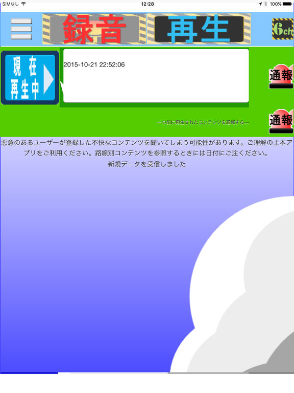 http://a4.mzstatic.com/jp/r30/Purple22/v4/5c/2f/34/5c2f347f-29bb-f5fb-7fcb-2deb210ccfaa/sc1024x768.jpeg