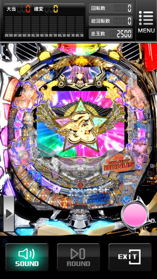 CR銀河乙女 299ver.のスクリーンショット3