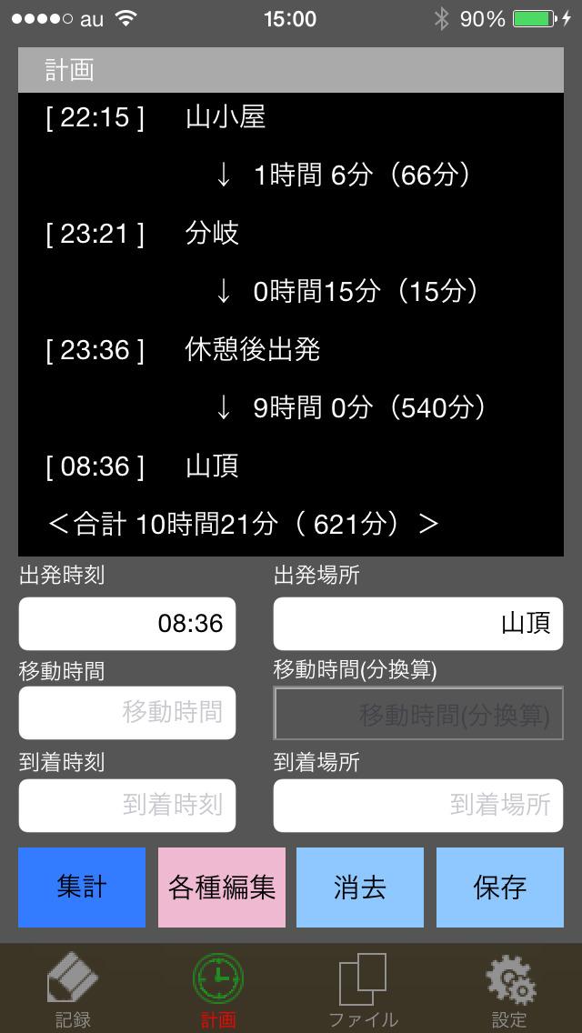 2015年8月16日iPhone/iPadアプリセール テキスト情報記録管理キーボードアプリ「command V」が無料!