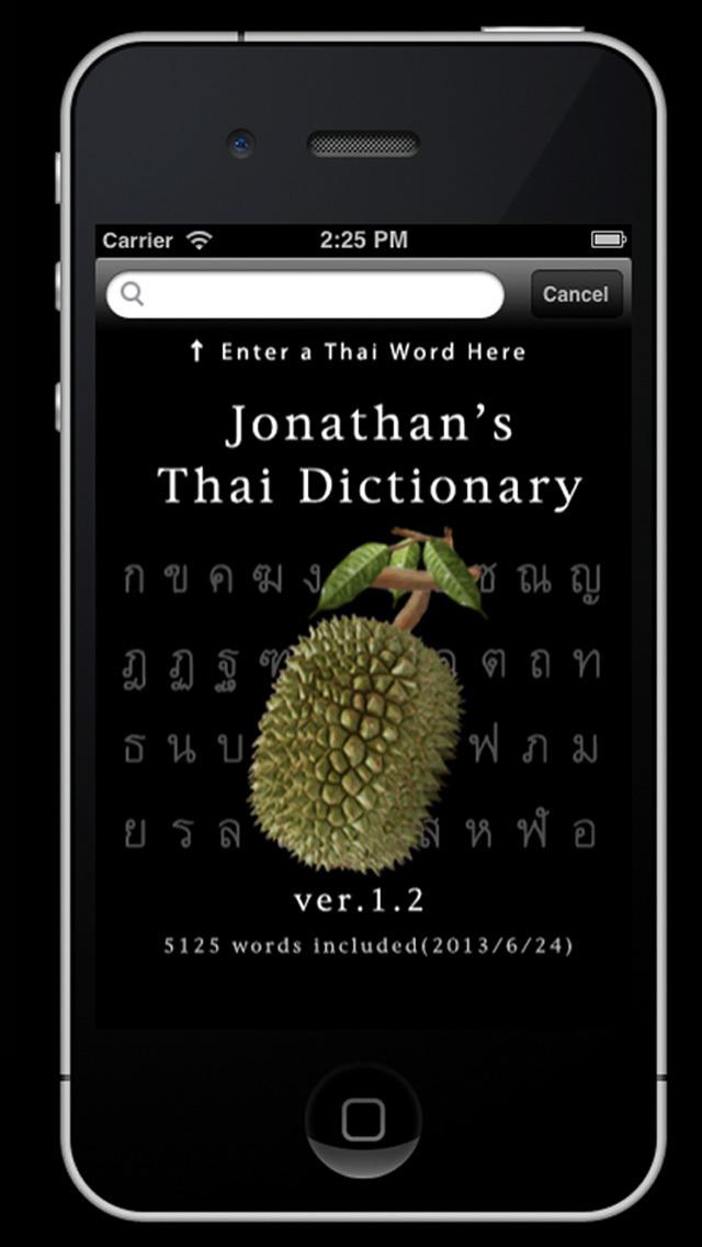 ジョナサン タイ語辞典 (Jonathan's Thai Dictionary)のおすすめ画像1