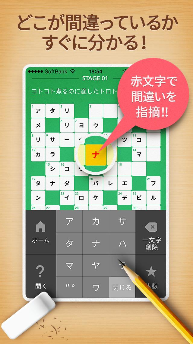 クロスワード Lv100 〜無料で簡単な暇つぶしゲーム〜