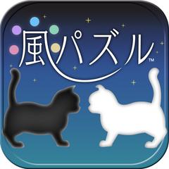 風パズル 黒猫と白猫の夢みた世界