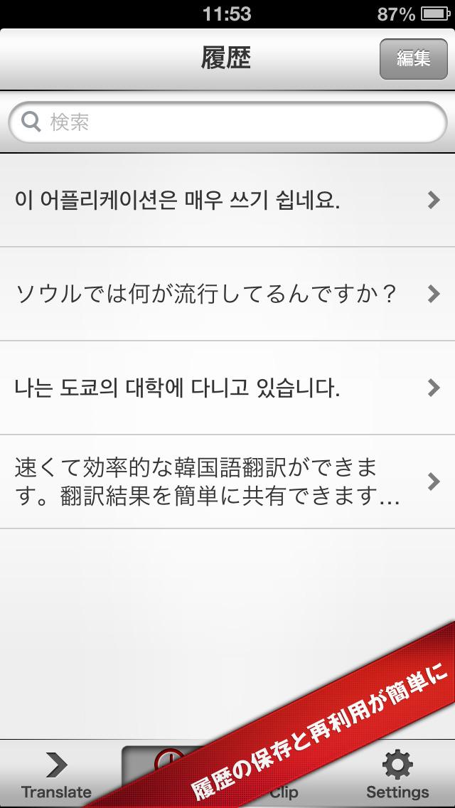 エキサイト韓国語翻訳のおすすめ画像4