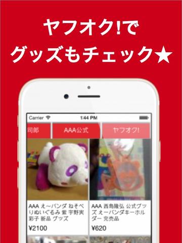 http://a4.mzstatic.com/jp/r30/Purple5/v4/4d/e6/3a/4de63a1f-6f9d-9fae-d7ec-c5bdbe1b15a0/screen480x480.jpeg