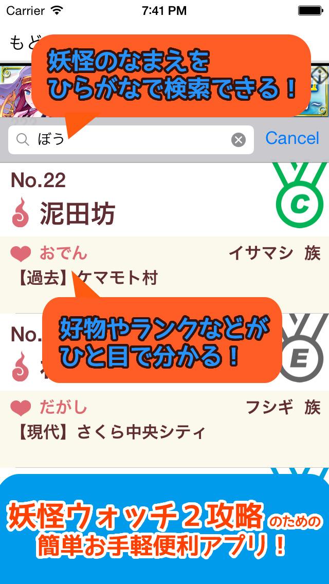 妖怪サーチ2 - 元祖/本家の妖怪データ検索アプリ for 妖怪ウォッチ2のおすすめ画像1