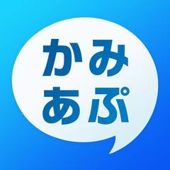 初心者にオススメの「かみあぷ」 -最新ニュースや小技のまとめをチェック!