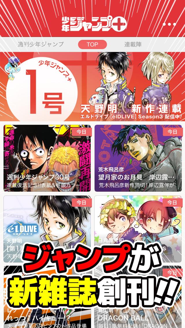 少年ジャンプ+ ジャンプの漫画が無料で読めるマンガ雑誌アプリ1