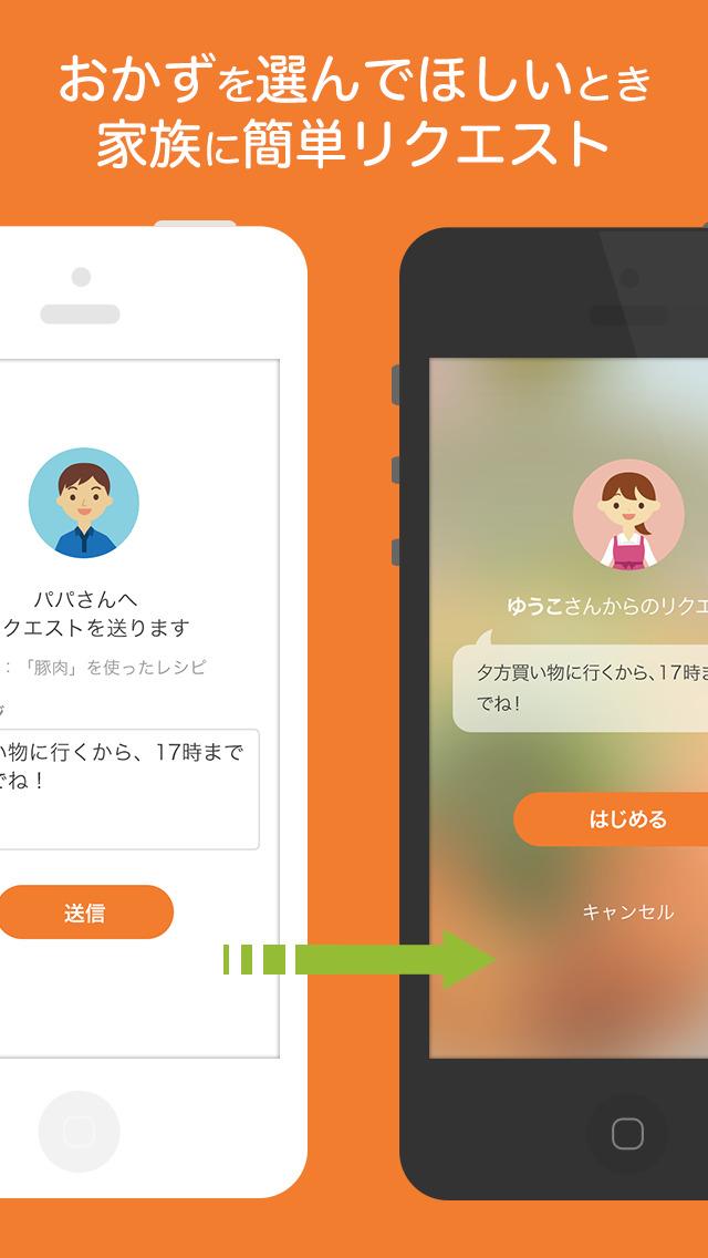 家族で献立を決めよう おかず会議 by ク... screenshot1