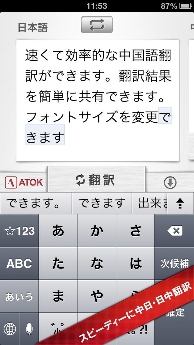 エキサイト中国語翻訳のおすすめ画像1