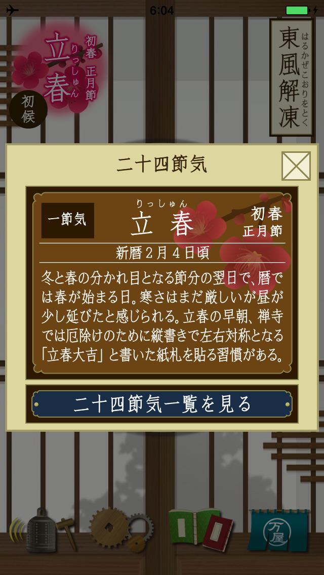 http://a4.mzstatic.com/jp/r30/Purple5/v4/87/c7/c8/87c7c8e1-ad6d-a87c-c0da-6f36e7ae439b/screen1136x1136.jpeg