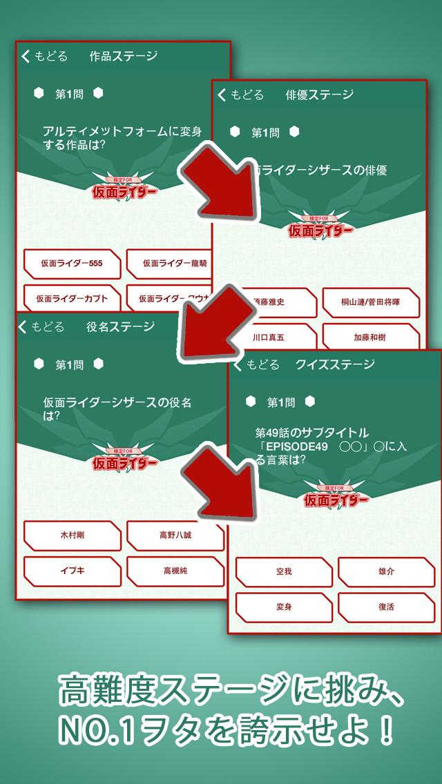 検定クイズ for 仮面ライダー<平成版>のおすすめ画像4