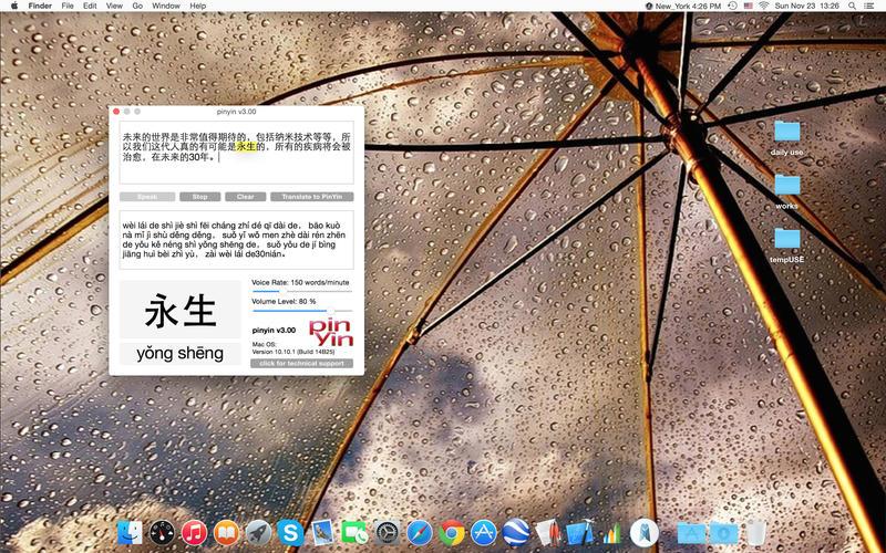 2015年4月27日Macアプリセール ドキュメント・オーディオ管理ツール「XView」が値下げ!
