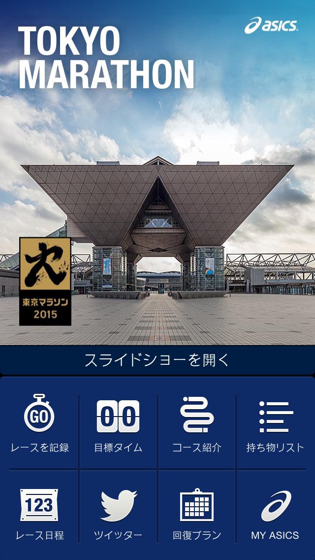 東京マラソンナビゲーターby ASICSのおすすめ画像1