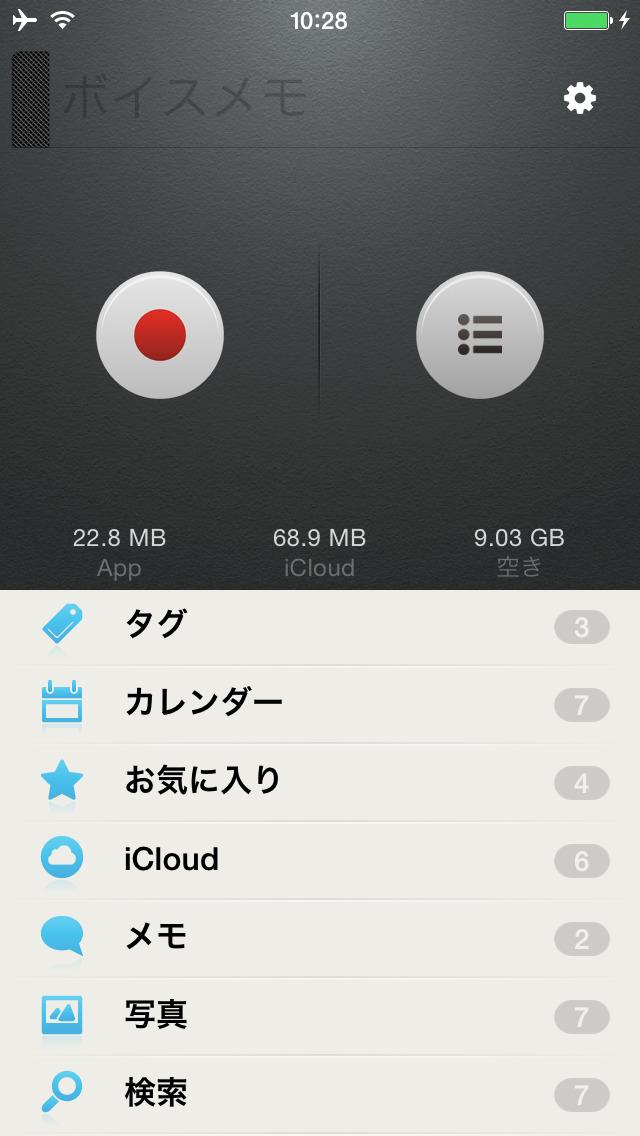 2015年6月25日iPhone/iPadアプリセール セキュリティアルバムアプリ「写真保護者」が無料!