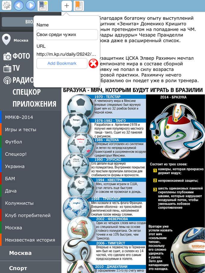 Moskovskie novosti : obščestvenno-političeskaja gazeta