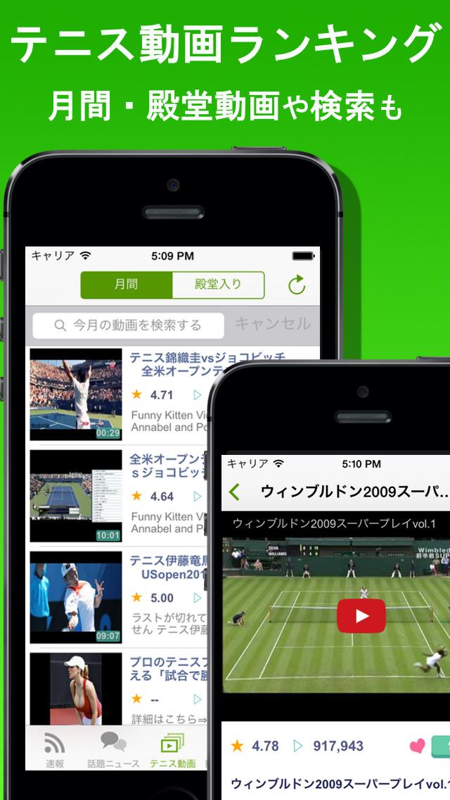TennisFan - テニスニュースや動画が見れる硬式テニス速報アプリのおすすめ画像3