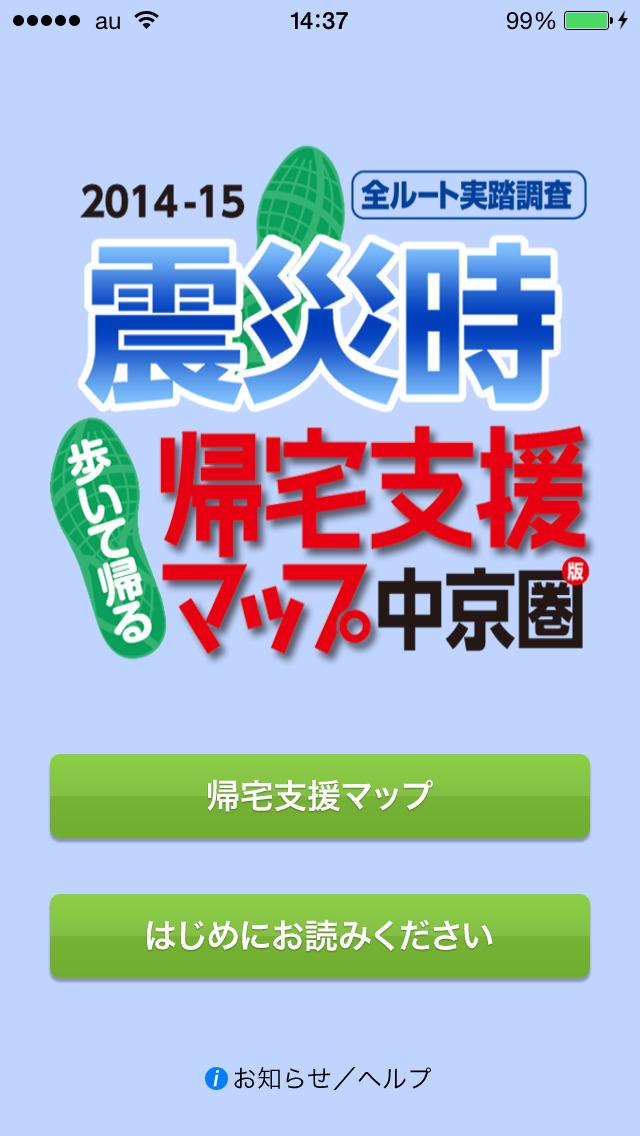 http://a4.mzstatic.com/jp/r30/Purple5/v4/c4/ea/81/c4ea818d-18ac-ed60-9dd9-d300a487a099/screen1136x1136.jpeg