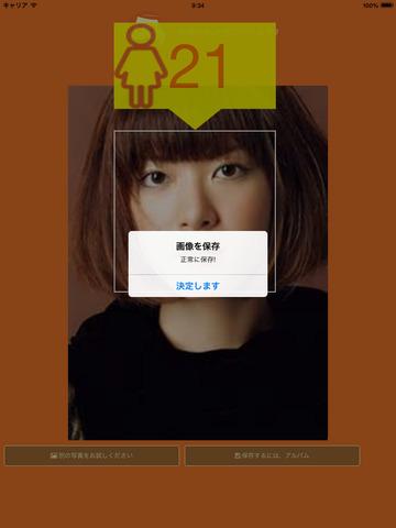 http://a4.mzstatic.com/jp/r30/Purple5/v4/c7/2c/e5/c72ce577-0c42-6f04-0c3d-f01ccb876b59/screen480x480.jpeg