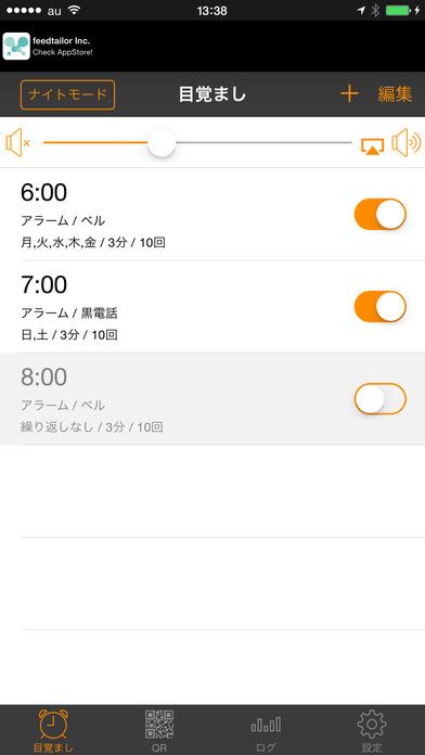 QR目覚まし - 簡単には止められない目覚まし Screenshot