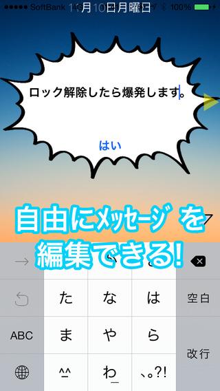 ロック画面メッセージ〜ポップアップメッセージ付きの壁紙を作成するアプリ Screenshot