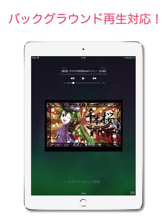YouTube動画再生 FreeTube - 無料で音楽が聴ける動画アプリのおすすめ画像2