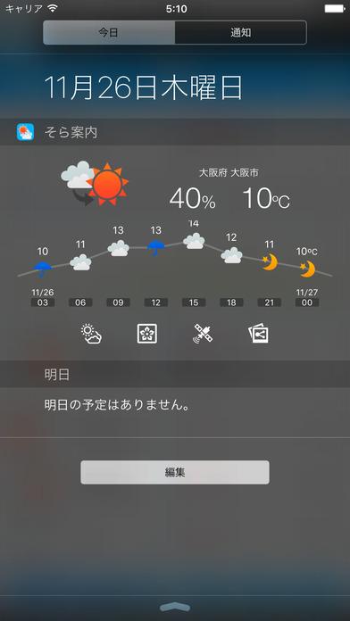 そら案内 Screenshot
