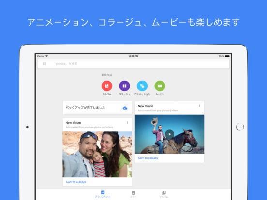 Google フォト - たくさんの写真や動画を無料で保管 Screenshot