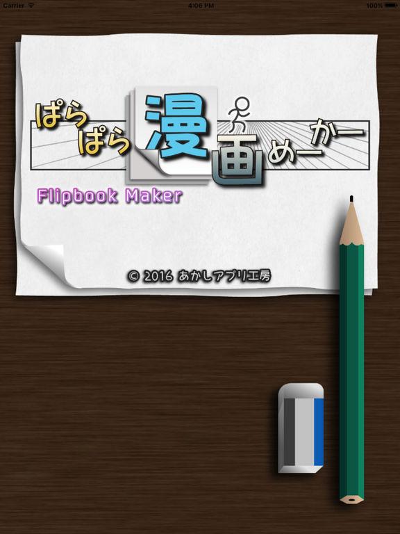 http://a4.mzstatic.com/jp/r30/Purple62/v4/57/90/1a/57901a43-4bba-18f9-6954-98f0f3d10b8f/sc1024x768.jpeg