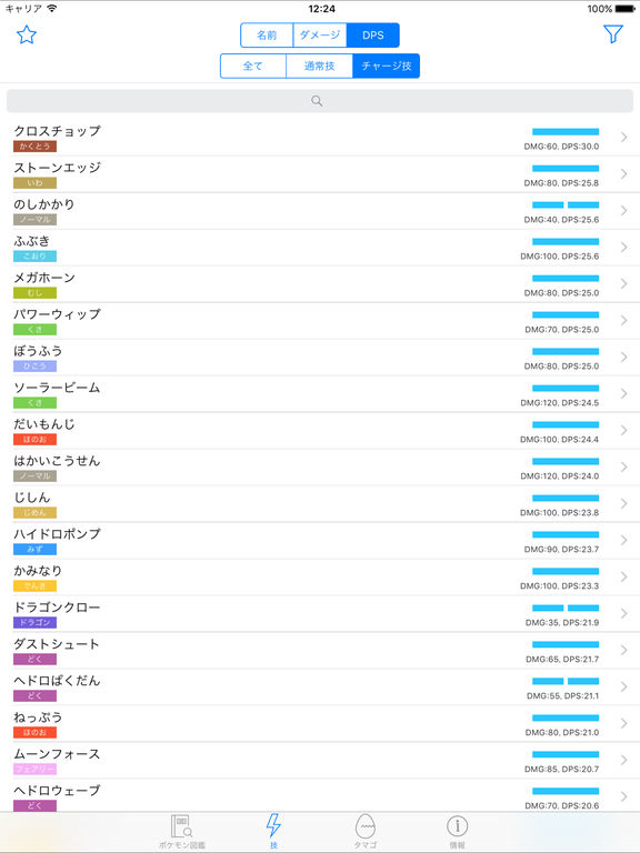 http://a4.mzstatic.com/jp/r30/Purple62/v4/eb/94/3a/eb943aa8-df60-99dc-861c-b34fb71de249/sc1024x768.jpeg