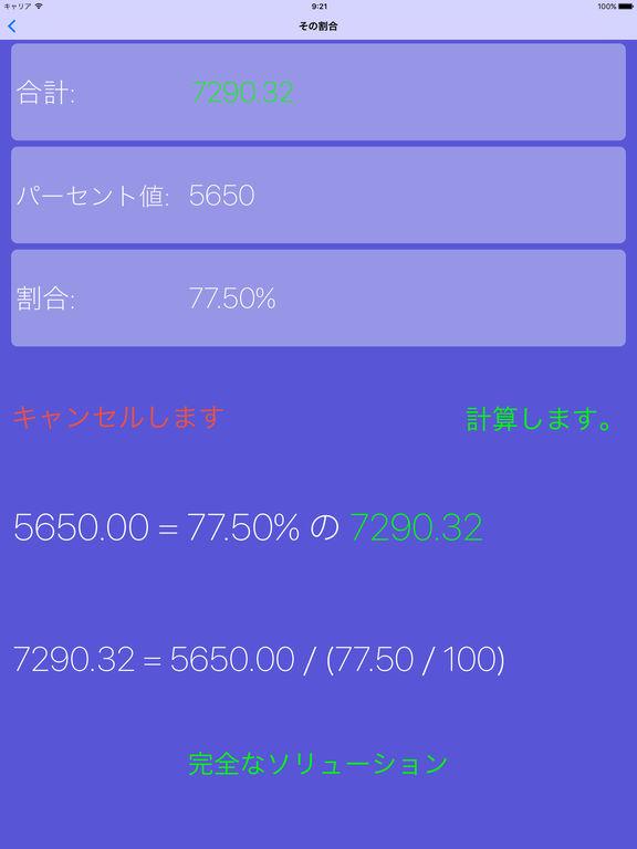 http://a4.mzstatic.com/jp/r30/Purple71/v4/04/ce/36/04ce36d7-214b-dc2f-c0bc-d71f629bf48f/sc1024x768.jpeg