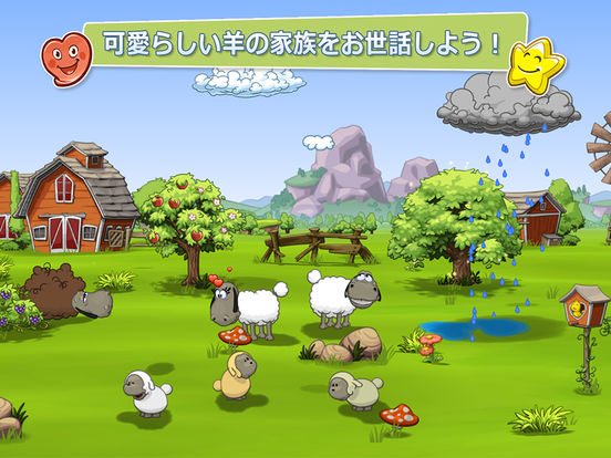Clouds & Sheep 2 Premium