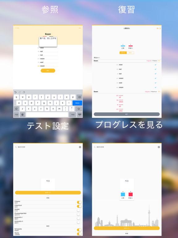 ドイツ語動詞活用変化 - 動詞活用勉強 アプリ Screenshot