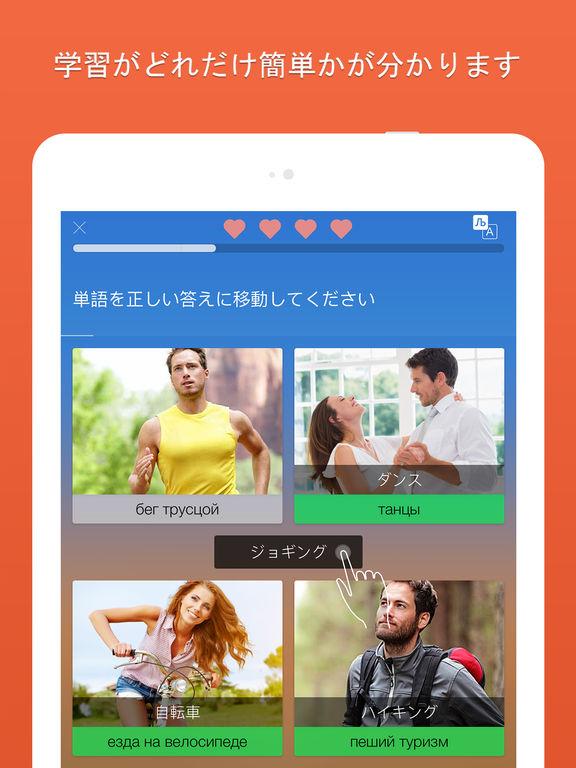 Mondly: ロシア語を無料で学ぼう - 読み方、書き方を勉強 - 語彙と文法 Screenshot