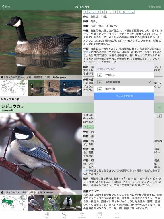 http://a4.mzstatic.com/jp/r30/Purple82/v4/6c/da/65/6cda653b-62e2-a4c2-ae18-3519d9cd34db/sc1024x768.jpeg
