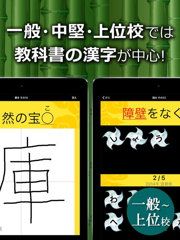 中学生漢字(手書き&読み方)-高校受験漢字勉強アプリ Screenshot