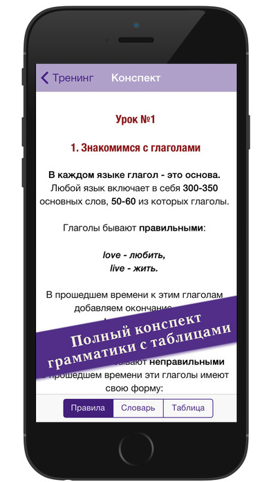 Полиглот 16 Дмитрия Петрова - Английский язык. Официальная полная версия. Screenshots