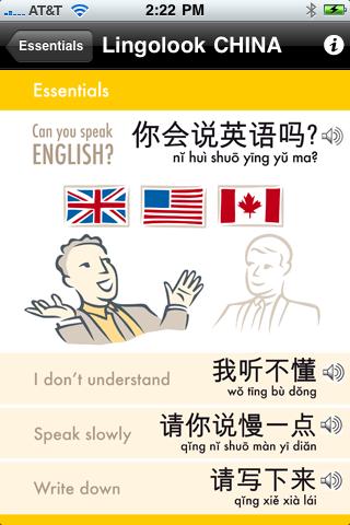 Lingolook CHINA