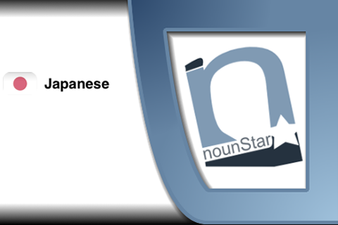 NounStar Language Study – Learn Japanese Screenshot