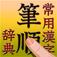 常用漢字筆順辞典 | 5648漢字 音訓読みデータ追加版