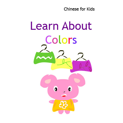 Chinese For Kids - Learn about Colors