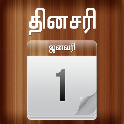 Tamil Calendar - தமிழ் காலண்டர்