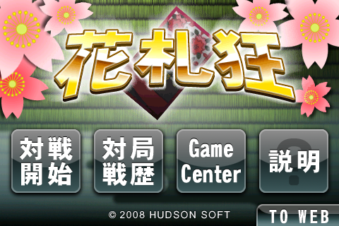 Hanafuda-kyo