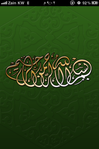 Download Al Quran Al Kareem Pocket Pc Softonic | Auto ... - photo#17