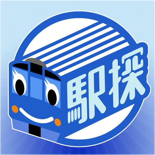 駅探エクスプレス(乗り換え案内) - Ekitan